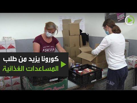 كورونا يزيد من طلب المساعدات الغذائية
