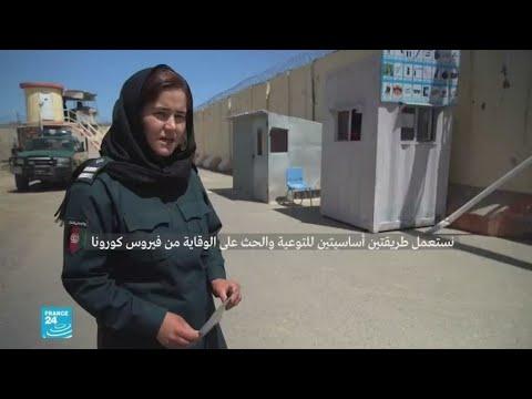 شاهد الإفراج عن سجينات في أفغانستان للحد من تفشي فيروس كورونا المستجد