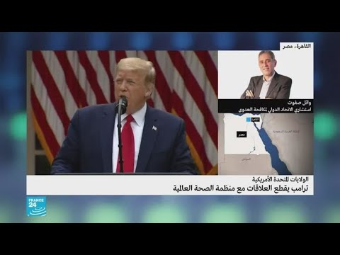 شاهد الرئيس الأمريكي ينهي علاقة بلاده بمنظمة الصحة العالمية