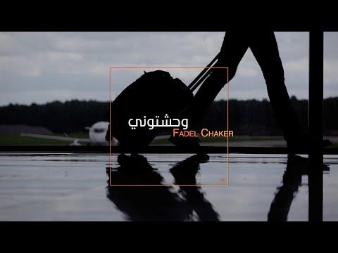 التحالّف الثنائي الخطير يُعيد ملك الإحساس فضل شاكر للأغنية الخليجية