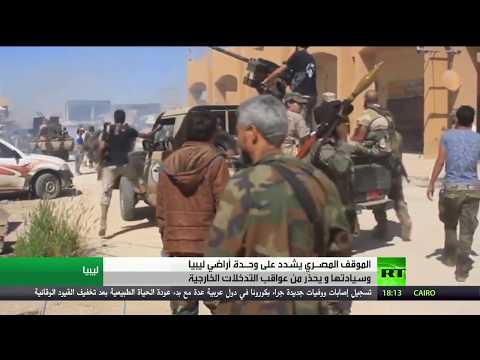 القاهرة تشدد على وحدة أراضي ليبيا وسيادتها