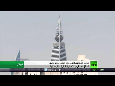شاهد مؤتمر المانحين في الرياض يجمع مليارًا و350 مليون دولار لمساعدة الشعب اليمني