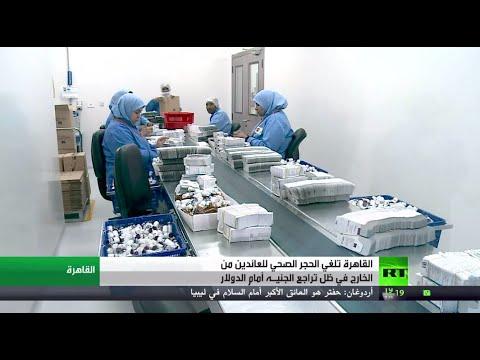 شاهد مصر تلغي الحجر الصحي للمواطنين العائدين من الخارج