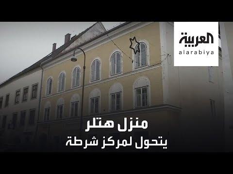 شاهد منزل هتلر في النمسا يتحول لمركز شرطة