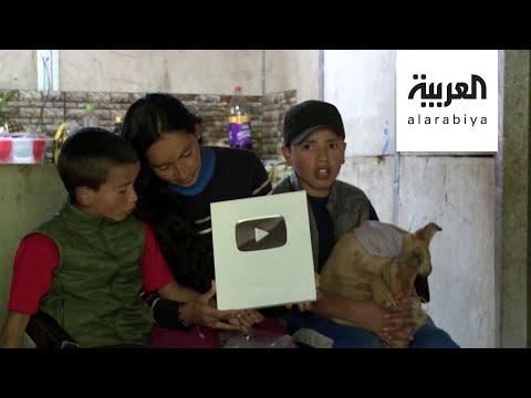 شاهد عائلة بسيطة من ريف كولومبيا تغزو الانترنت