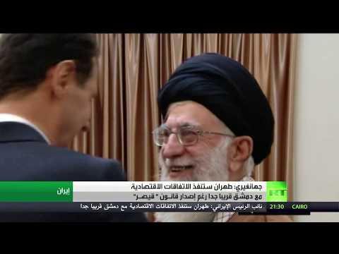 شاهد إيران تتعهد بتنفيذ الاتفاقات الاقتصادية مع سورية في أسرع وقت