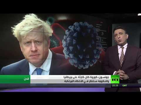 شاهد جونسون يؤكد أن كورونا كارثة على بريطانيا