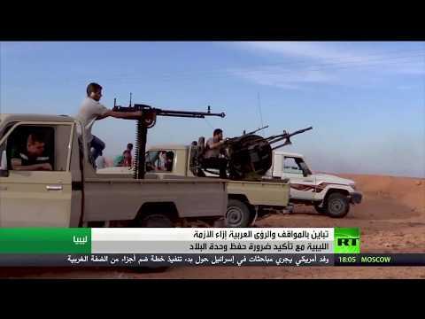 شاهد تباين المواقف العربية إزاء الصراع بين حفتر والسراج في ليبيا