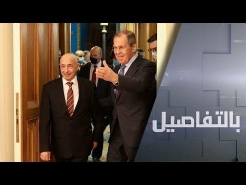 شاهد روسيا تُجدد موقفها على أن حل الأزمة الليبية لا يجب أن يكون عسكريًا