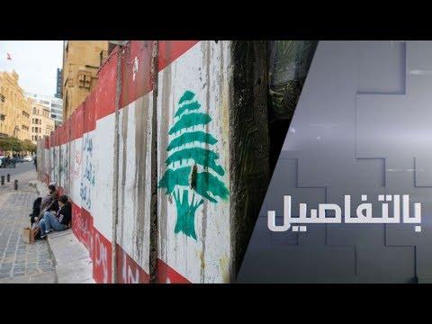 شاهد البرلمان اللبناني يُقر الموازنة 2020 على وقع شارع غاضب