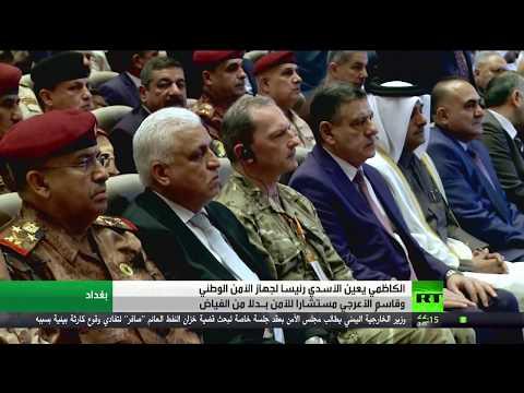 شاهد رئيس الوزراء العراقي يُكلف الأسدي برئاسة جهاز الأمن الوطني