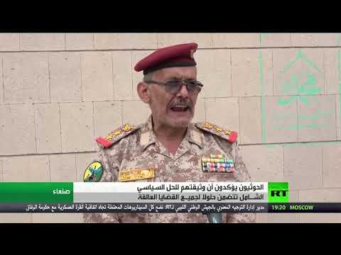 شاهد الحوثيون يطرحون وثيقة للحل السياسي الشامل في اليمن