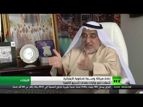 شاهد الإمارات تُعلن عن إعادة هيكلة واسعة النطاق في الحكومة
