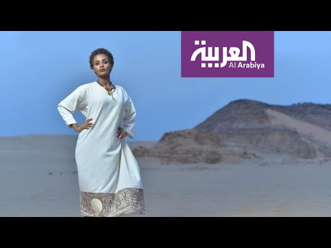 أزياء عصرية سودانية بلمسة تراثية بشكل جديد ومبتكر
