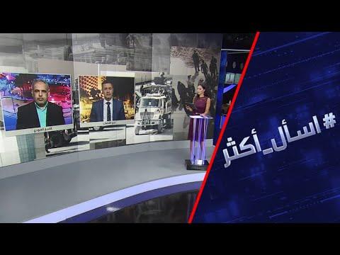 شاهد من يقف وراء اغتيال الهاشمي في العراق