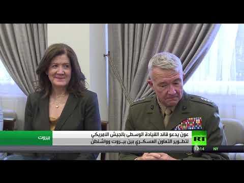 شاهد الرئيس اللبناني ميشال عون يبحث مع الجنرال كينيث ماكنزي التعاون العسكري
