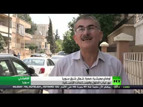 شاهد سورية تُعاني أوضاعًا اقتصادية صعبة مع غياب المساعدات الإنسانية