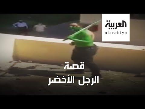 شاهد لقطات للرجل الأخضر قبيل مقتله في مدينة الإنتاج الإعلامي المصرية