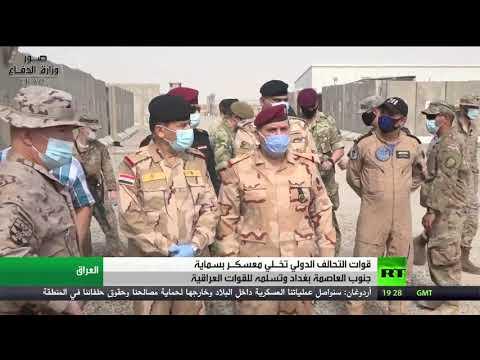 شاهد بغداد تتسلم معسكرًا آخر من التحالف الدولي