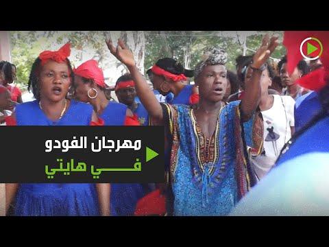 شاهد مهرجان الـفودو في هايتي يستمر بالرغم من كورونا