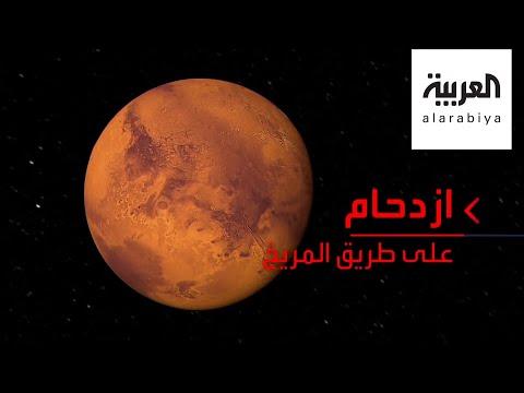 شاهد ازدحام على طريق الكوكب الأحمر