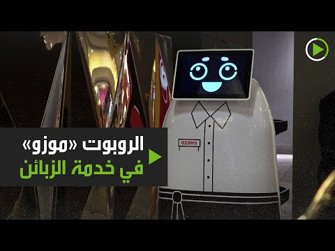 شاهد مطعم في القاهرة يستعين بـروبوت نادل بديلًا عن البشر