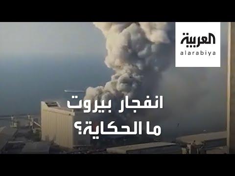 شاهد علامات استفهام كثيرة تُحيط بـانفجار بيروت