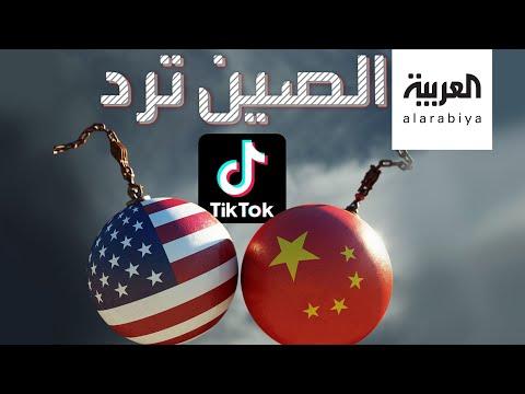 شاهد الضغوط الأميركية على تيك توك تزداد والصين ترد