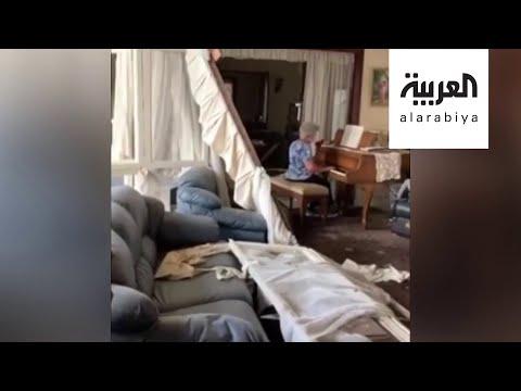 شاهد مُسنّة لبنانية تعزف على ركام منزلها بعد انفجار بيروت