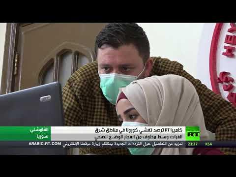 شاهد إصابة نحو 80 شخصًا و4 وفيات بـكورونا شمال شرق سورية