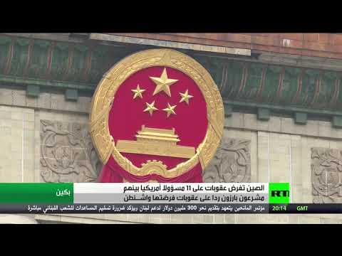 شاهد عقوبات صينية على 11 شخصية أميركية