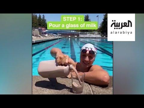 شاهد سباحة أميركية تطلق تحدي الحليب على تيك توك