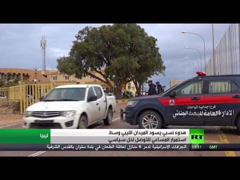 شاهد هدوء نسبي يسود جبهات القتال في محيط سرت والجفرة الليبيتين