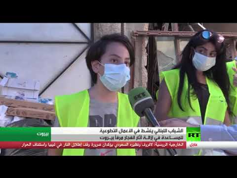 شاهد الشباب اللبناني يُساعد في إزالة آثار انفجار مرفأ بيروت