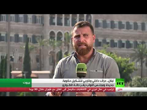 شاهد مجلس النواب اللبناني يُقر حالة الطوارئ في العاصمة بيروت