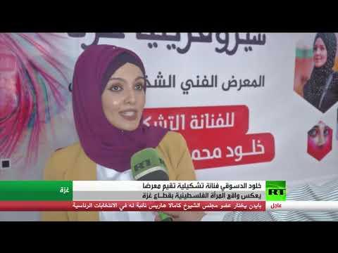 شاهد معرض تشكيلي يعكس واقع المرأة في غزة