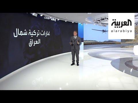 شاهد موجة غضب شعبي عراقي ضد انتهاك تركيا للتراب الوطني