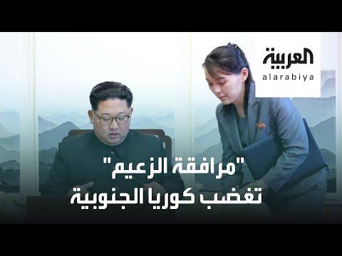 شاهد مرافقة الزعيم كيم تغضب كوريا الجنوبية فمن هي