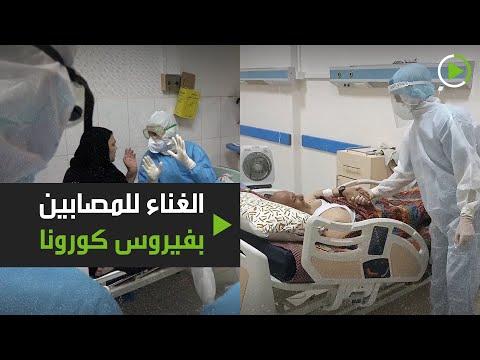 شاهد طبيب فلسطيني يُغني لرجل مسن مصاب بفيروس كورونا