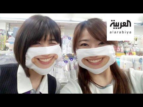 شاهد كمامات الابتسامة حل مبتكر من محل ياباني لإرضاء الزبائن
