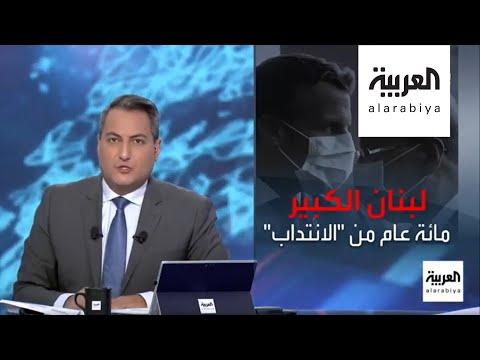 شاهد مئوية لبنان الكبير تنتهي بدعم فرنسي مشروط