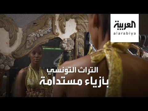 شاهد كيف ابتكر مصمم أزياء تونسي أول علامة تجارية للأزياء المستدامة