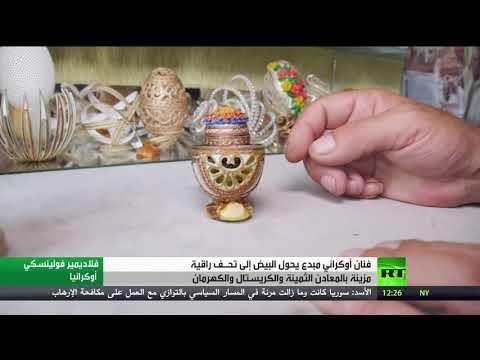 شاهد أوكراني يبدع بتحويل البيض إلى قطع فنية فارهة