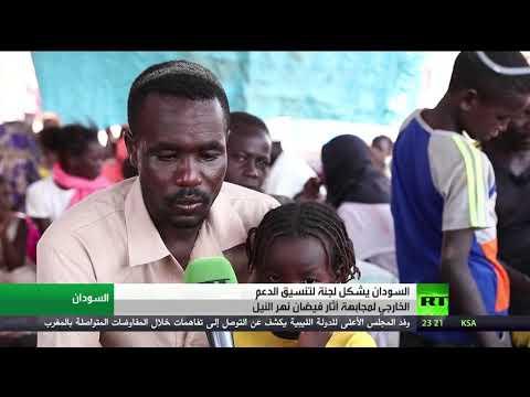 شاهد السودان يشكل لجنة لتنسيق الدعم الخارجي لمجابهة آثار فيضان النيل