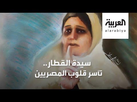 شاهد قصة سيدة القطار التي أسرت قلوب المصريين وأصبحت مثالا للشهامة والنخوة