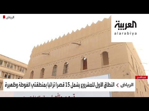 شاهد محمد بن سلمان يوجه بترميم المباني التراثية وسط الرياض
