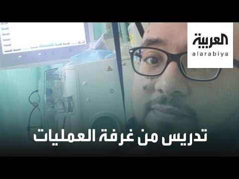 شاهد تدريس من غرفة العمليات في مشهد مؤثر لمعلم سعودي