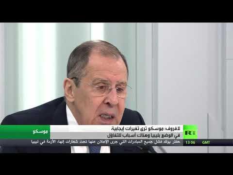 شاهد روسيا ترى تغيرات إيجابية في الوضع الليبي تدعو إلى التفاؤل