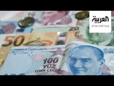 شاهد الليرة التركية تواصل الانهيار التاريخي أمام الدولار