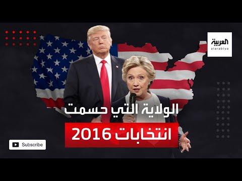 شاهد تعرّف على الولاية التي حسمت الانتخابات الأميركية في 2016